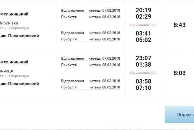 """В """"Укрзалізниці"""" запустили новий сервіс купівлі квитків з пересадками"""