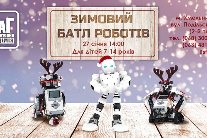 Хмельничан запрошують поринути у світ сучасних технологій на батлі роботів