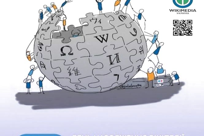Хмельничани будуть писати статті для Вікіпедії