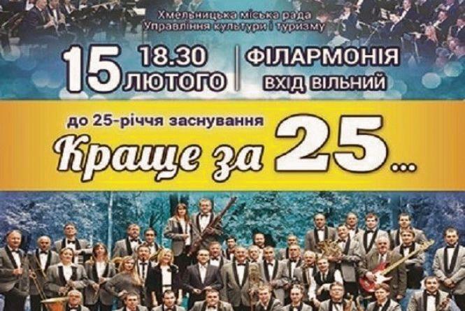 Гучний та святковий: хмельничан кличуть на безкоштовний концерт