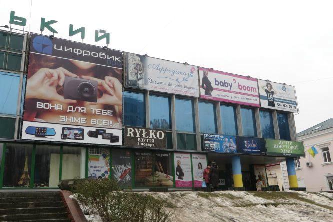 Кричущі вивіски на магазинах Хмельницького знімуть, а рекламу залишать. Що придумали чиновники?
