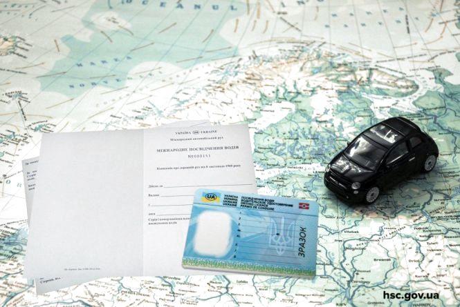 Де можна отримати міжнародне посвідчення водія. Адреси відділень у Хмельницькій області
