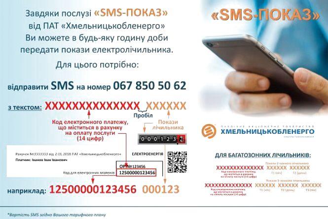 """Покази за світло можна відправити через SMS – """"Хмельницькобленерго"""""""