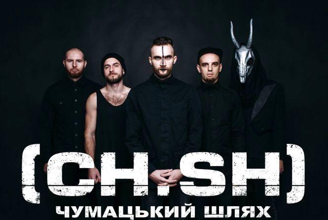 Хмельницький гурт «Чумацький шлях» випустив новий сингл
