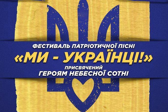 Патріотичний фестиваль вируватиме у  Хмельницькому