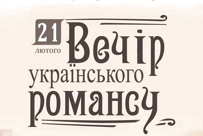 Хмельничан запрошують на незабутній та романтичний вечір українського романсу