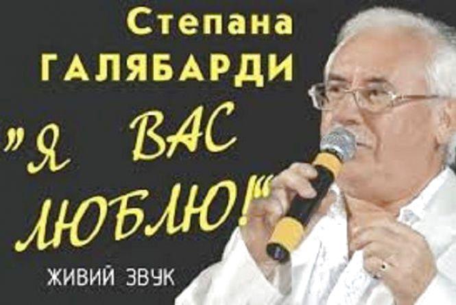 Хмельничан запрошують на ювілейний концерт легендарного пісняра Степана Галябарда
