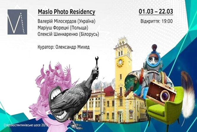 """Унікальний колективний портрет Хмельницького представлять у арт-студії """"Maslo"""""""