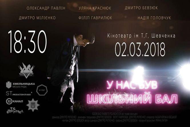 """Кохання, вбивство та розплата: юні режисери з Хмельницького презентують фільм про """"шкільний бал"""""""