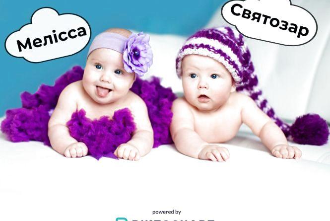 Святозар і Мелісса: якими іменами хмельничани називали дітей в лютому