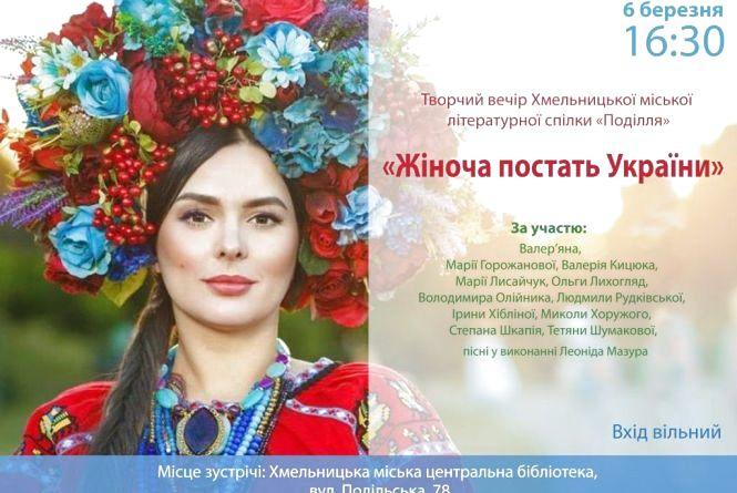 Розмови та співи про жінок та Україну: хмельничан запрошують на творчий вечір