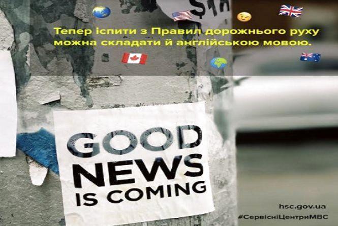 Скласти іспит на права в Україні тепер можна й англійською