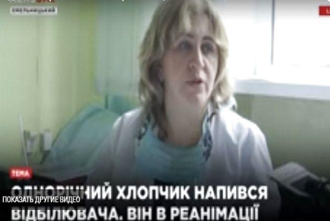У Хмельницькому однорічний малюк потрапив до реанімації через відбілювач