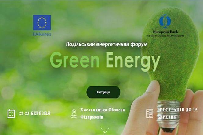 """""""Зелена енергетика"""" та підтримка бізнесу: у Хмельницькому пройде енергетичний форум"""