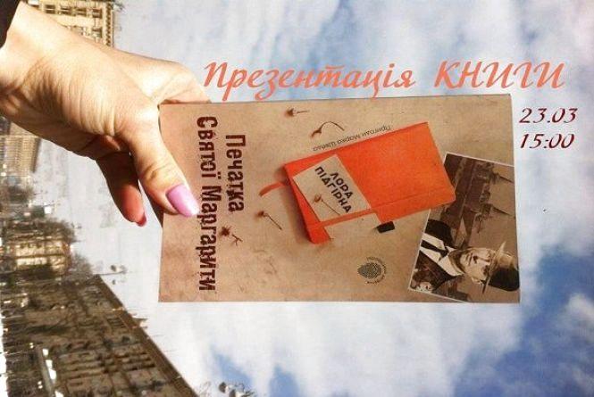Письмениця Лора Підгірна презентує свою нову книгу у Хмельницькому