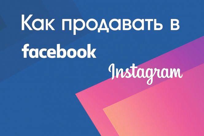 Як продавати у Facebook та Instagram. Великий бізнес-семінар.