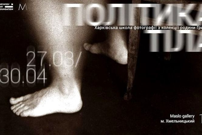 18+: у Хмельницькому представлять виставку  харківських фотографів