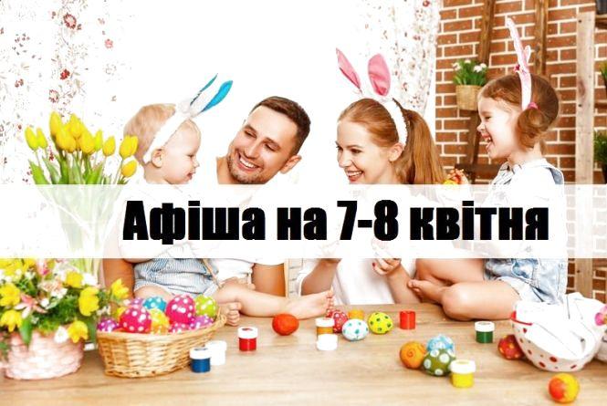Куди піти у вихідні 7-8 квітня. ВСІМ рекомендує