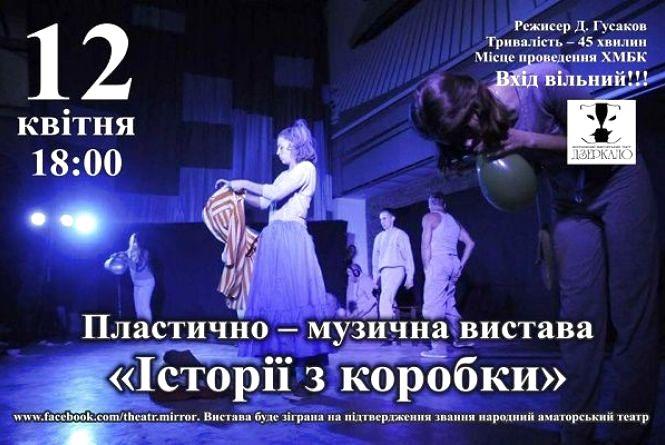 Хмельничан запрошують на безкоштовну музичну виставу