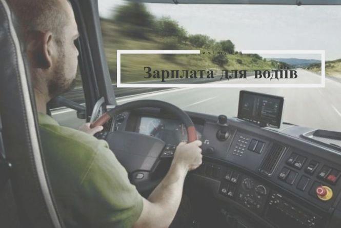 Вакансії тижня у Хмельницькому: яку зарплату пропонують водіям