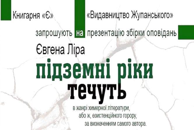 Химерна та загадкова: Євген Лір презентує свою нову книгу у Хмельницькому