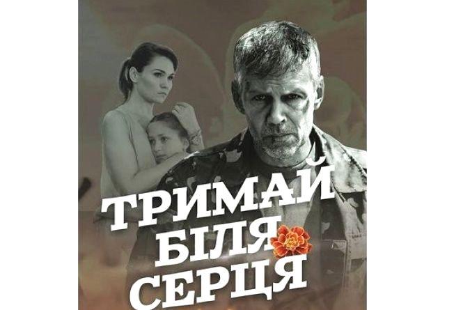 """""""Тримай біля серця"""": відомий український актор представить свій новий фільм у Хмельницькому"""