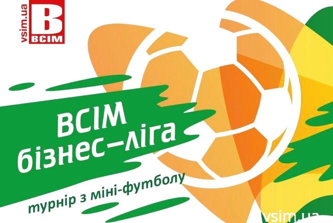 ВСІМ Бізнес-ліга: результати жеребкування і календар групового етапу