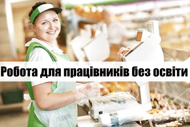 Вакансії тижня у Хмельницькому: куди беруть працівників без освіти