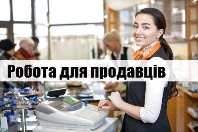 Скільки готові платити продавцям: вакансії тижня у Хмельницькому