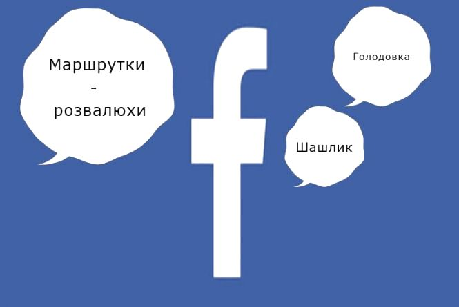 Дороги, торгівля і шашлик: чиї дописи у Facebook коментують хмельничани