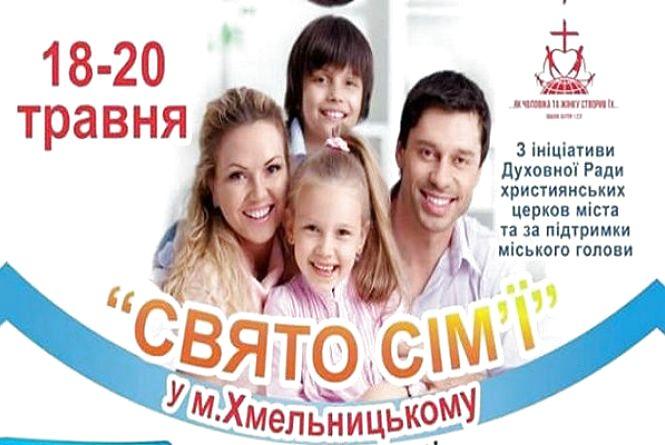 Спільна хода, розваги та спортивні матчі: що запланували у Хмельницькому на День сім'ї (ПРОГРАМА)