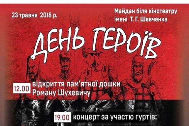 Урочистий марш та показ військової техніки: як Хмельницький відзначатиме День героїв (ПРОГРАМА)