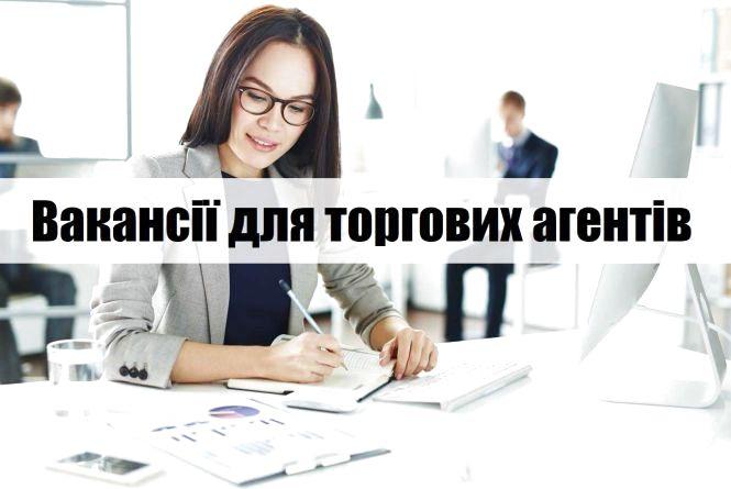 Скільки обіцяють платити торговим агентам: вакансії тижня у Хмельницькому