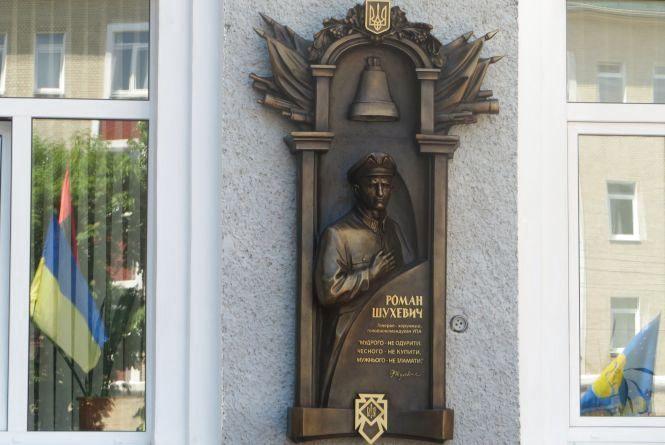 Пам'ятна дошка Шухевичу: що пов'язує головнокомандувача УПА і кінотеатр Шевченка