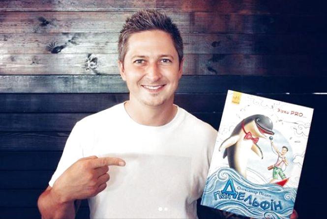 Хмельничанин Олександр Педан презентує свою першу дитячу книгу