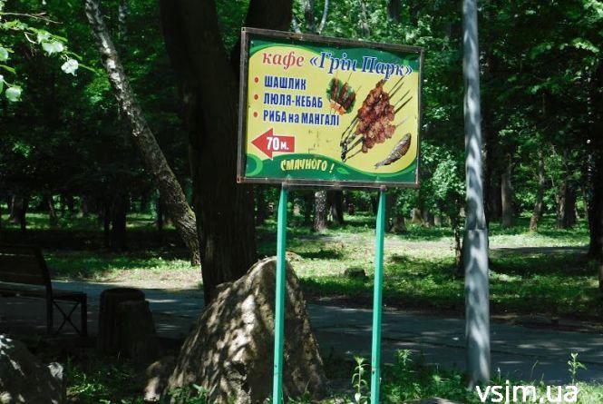"""""""Не місце відпочинку, а базар"""": хмельничанин Сергій пропонує заборонити торгівлю у парках міста"""
