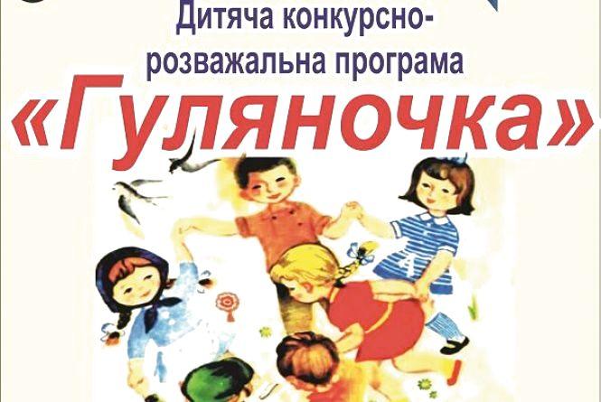 Біля кінотеатру Шевченка влаштують суботні гуляння для дітей