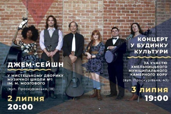 Безкоштовний концерт: унікальний блюграс зіграє американський гурт у Хмельницькому