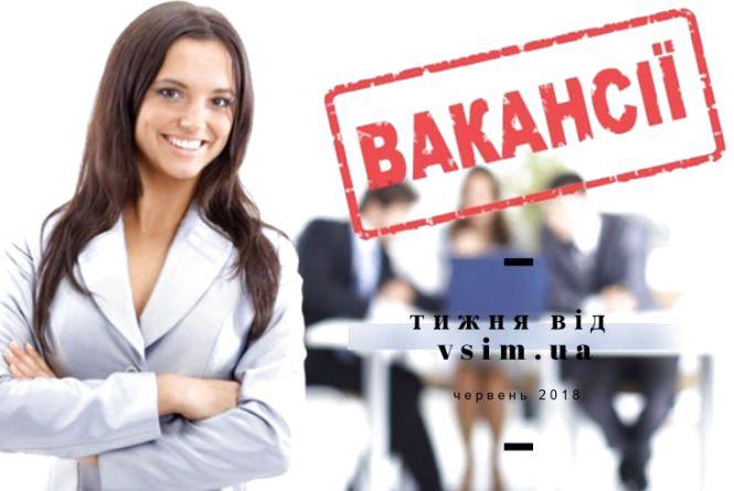 Вакансії тижня у Хмельницькому: ТОП-10 пропозицій з найвищою зарплатою