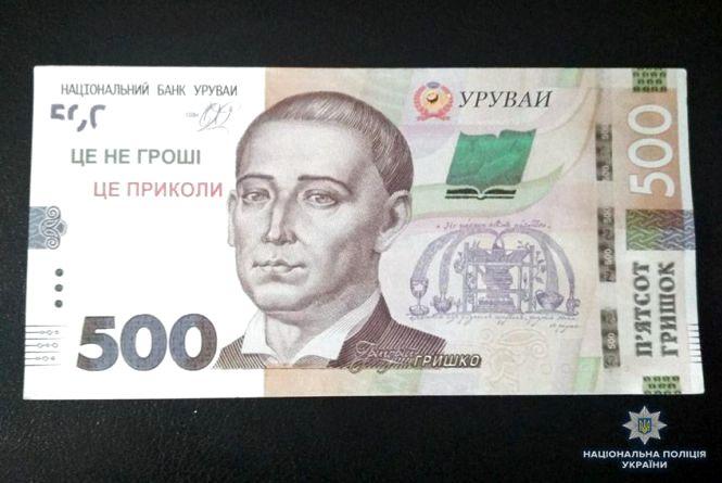 Гроші в обмін на сувенірні купюри: пенсіонери віддали шахрайці більше 60 тисяч гривень