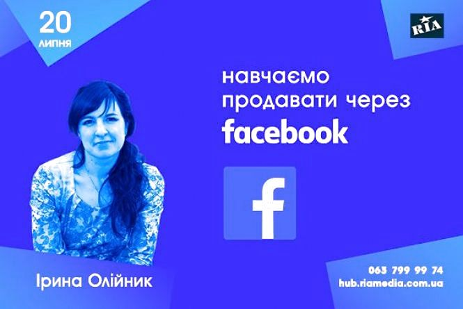 Стань профі в рекламі на Facebook. Online семінар (Новини компаній)