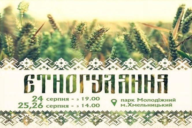 """Смачна їжа та цікаві майстер-класи: у святкові вихідні у Хмельницькому влаштують """"Етногуляння"""""""