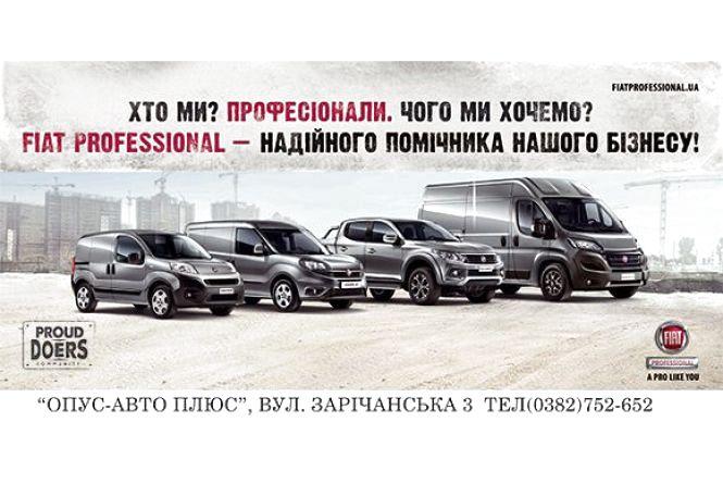 ТОВ «Опус-Авто плюс» - офіційний дилер Fiat і Fiat Professional  у Хмельницькому та Хмельницькій області (Новини компаній)