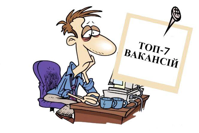 Вакансії тижня: ТОП-7 пропозицій центру зайнятості із найвищими зарплатами