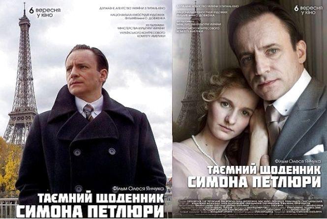 """Хмельничан запрошують на допрем'єрний показ фільму """"Таємний щоденник Симона Петлюри"""""""