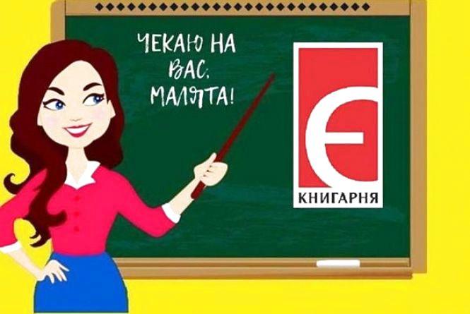 """Скажемо літу """"па-па""""! У книгарні на Проскурівській для дітей влаштують унікальний шкільний квест"""