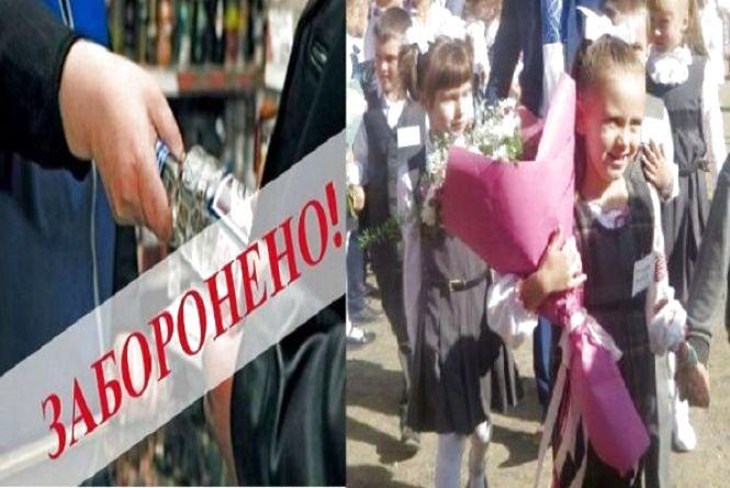 Тверезий понеділок. 3-го вересня  у Хмельницькому заборонено продавати алкоголь