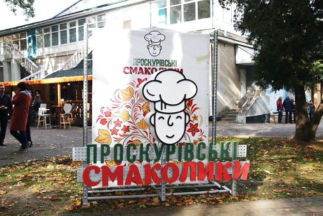 На хмельничан чекає «Лірична осінь» з «Проскурівськими смаколиками» (новини компанії)