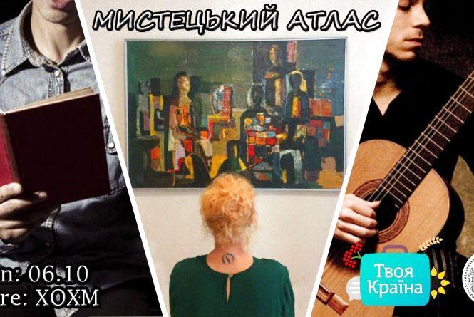 На мистецьку подію до Хмельницького з'їдеться молодь з усіх куточків України