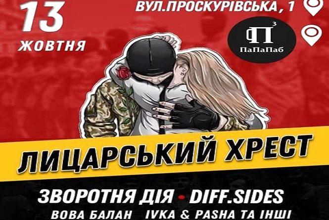 """Виставка військової амуніції та концерт: у Хмельницькому влаштують """"лицарський"""" фестиваль"""